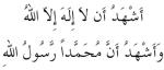 Shahada_sml