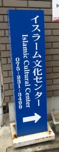 islamske centrum japonsko