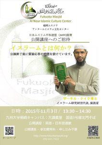 japonsko islam osveta