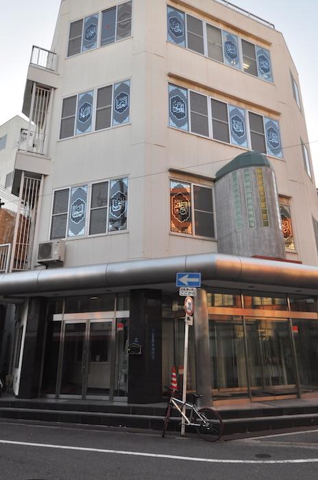 Osaka islámské centrum